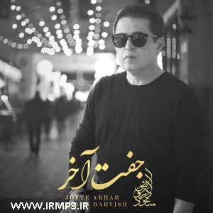 پخش و دانلود آهنگ جفت اخر از مسعود درویش