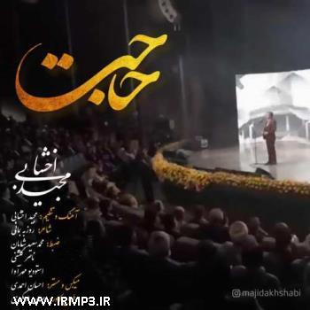 پخش و دانلود آهنگ حاجت از مجید اخشابی