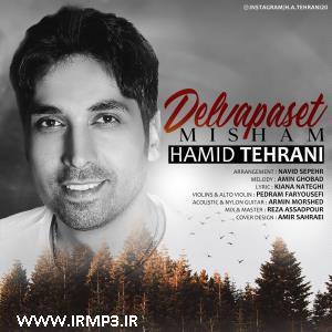 دانلود و پخش آهنگ دلواپست میشم از حمید تهرانی