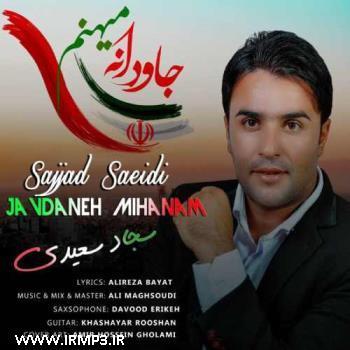 پخش و دانلود آهنگ جدید جاودانه میهنم از سجاد سعیدی