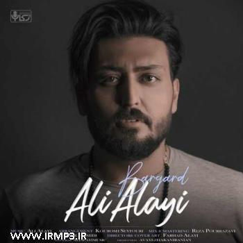 پخش و دانلود آهنگ جدید برگرد از علی علایی