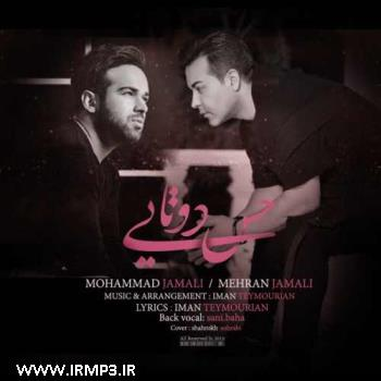 پخش و دانلود آهنگ جدید حس دوتایی از محمد و مهران جمالی