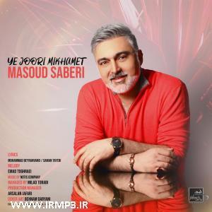 پخش و دانلود آهنگ جدید یه جوری میخوامت از مسعود صابری