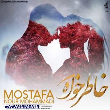 پخش و دانلود آهنگ جدید خاطر خواه از مصطفی نورمحمدی