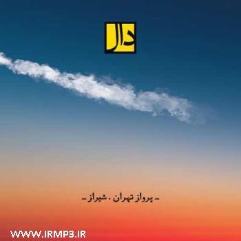 پخش و دانلود آهنگ پرواز تهران شیراز از گروه دال