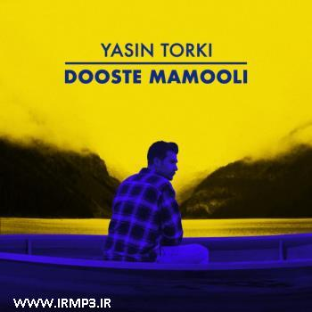 پخش و دانلود آهنگ دوست معمولی از یاسین ترکی