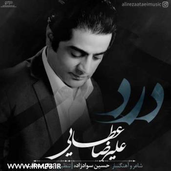 پخش و دانلود آهنگ درد از علیرضا عطایی