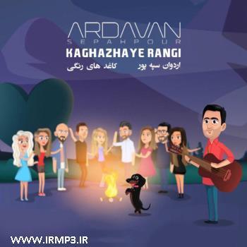 پخش و دانلود آهنگ کاغذهای رنگی از اردوان سپه پور