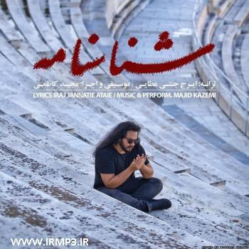 پخش و دانلود آهنگ شناسنامه از مجید کاظمی