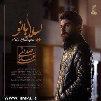 پخش و دانلود آهنگ لیلا بانو از علی صدیقی
