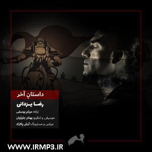 پخش و دانلود آهنگ داستان آخر از رضا یزدانی