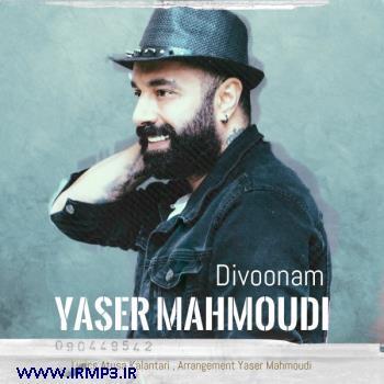 پخش و دانلود آهنگ دیوونم از یاسر محمودی