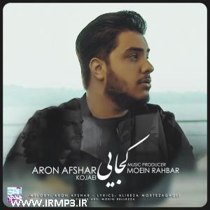 دانلود آهنگ کجایی از آرون افشار