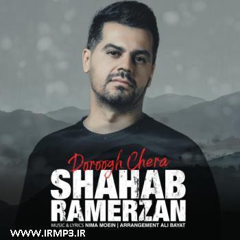 دانلود و پخش آهنگ دروغ چرا از شهاب رمضان