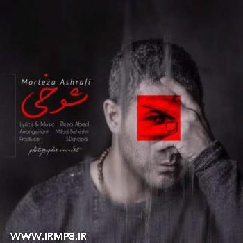 پخش و دانلود آهنگ شوخی از مرتضی اشرفی