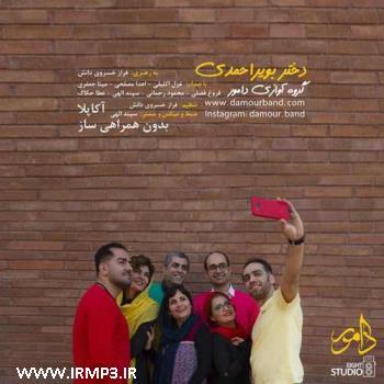 پخش و دانلود آهنگ دختر بویر احمدی از گروه دامور