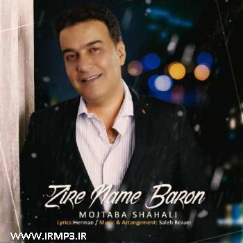 پخش و دانلود آهنگ جدید زیر نم باران از مجتبی شاه علی