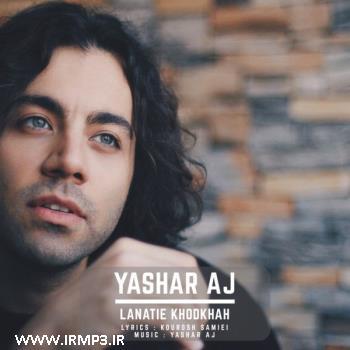 پخش و دانلود آهنگ جدید لعنتیه خودخواه از یاشار آج