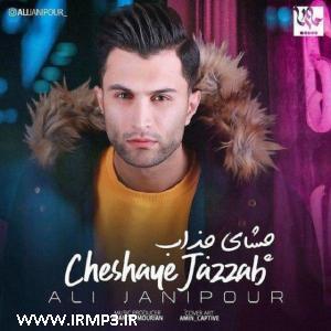 پخش و دانلود آهنگ جدید چشای جذاب از علی جانیپور