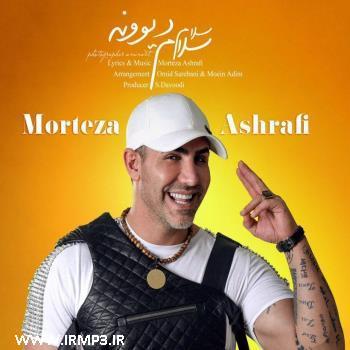 پخش و دانلود آهنگ سلام سلام دیوونه از مرتضی اشرفی
