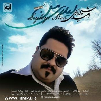 پخش و دانلود آهنگ جدید لیلای من از امید شیرازی