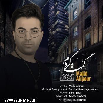 پخش و دانلود آهنگ جدید گمت کردم از مجید علی پور
