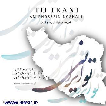 پخش و دانلود آهنگ جدید تو ایرانی از امیر حسین نوشالی