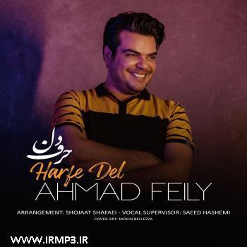 پخش و دانلود آهنگ حرف دل از احمد فیلی