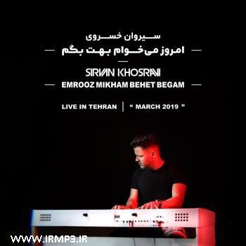 پخش و دانلود آهنگ جدید امروز می خوام بهت بگم (اجرای زنده) از سیروان خسروی