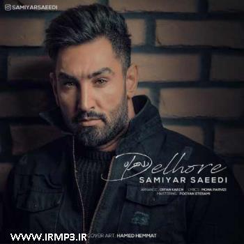 پخش و دانلود آهنگ جدید دلهره از سامیار سعیدی