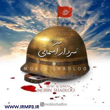 پخش و دانلود آهنگ جدید سردار آسمانی از مبین شادلو
