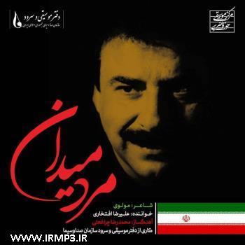 پخش و دانلود آهنگ مرد میدان از علیرضا افتخاری