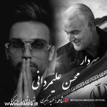 پخش و دانلود آهنگ سردار دلها از محسن علیمردانی