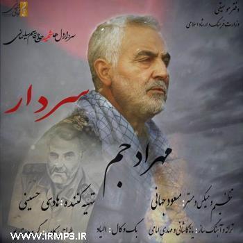دانلود و پخش آهنگ سردار از مهراد جم