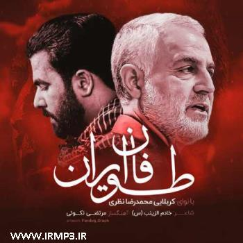 دانلود و پخش آهنگ طوفان ایران از محمدرضا نظری