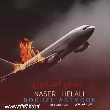 پخش و دانلود آهنگ بغض آسمون از ناصر حلالی