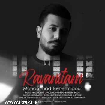 پخش و دانلود آهنگ روانیتم از محمد بهشتی پور