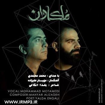 پخش و دانلود آهنگ ملکاوان از محمد معتمدی
