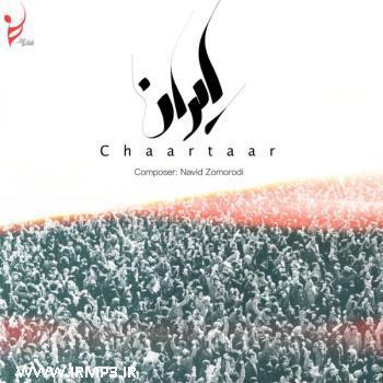 پخش و دانلود آهنگ ایران از چارتار
