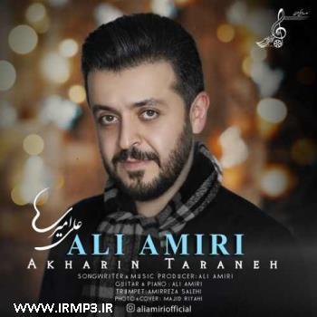 پخش و دانلود آهنگ آخرین ترانه از علی امیری