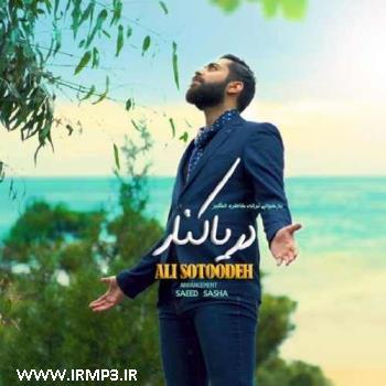 پخش و دانلود آهنگ دریا کنار از علی ستوده