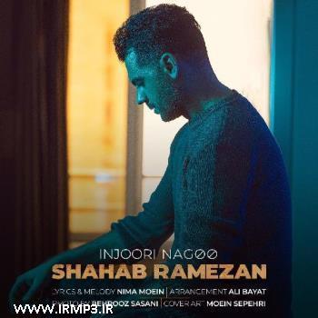 پخش و دانلود آهنگ اینجوری نگو از شهاب رمضان