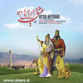 پخش و دانلود آهنگ عشق ایرانی از آیسا حیدری