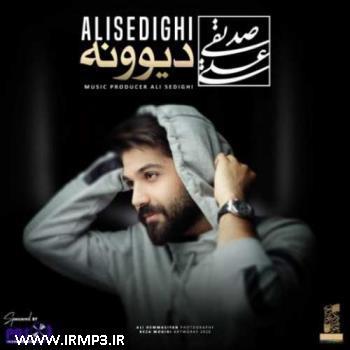 پخش و دانلود آهنگ دیوونه از علی صدیقی