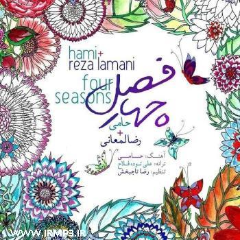 پخش و دانلود آهنگ چهار فصل از حمید حامی