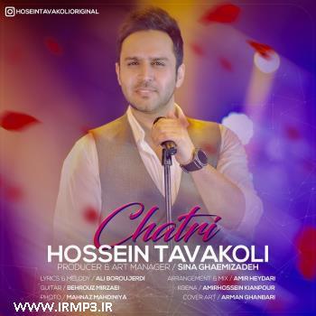 پخش و دانلود آهنگ چتری از حسین توکلی
