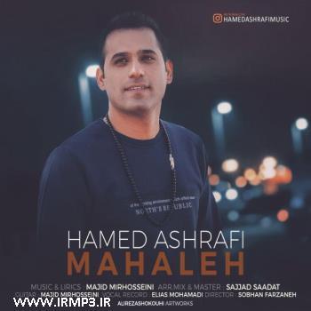 پخش و دانلود آهنگ محاله از حامد اشرفی