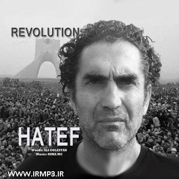 پخش و دانلود آهنگ انقلاب از هاتف