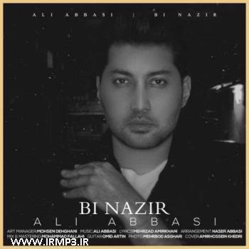 پخش و دانلود آهنگ بی نظیر از علی عباسی