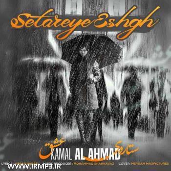 پخش و دانلود آهنگ ستاره عشق از کمال آل احمد